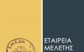 Εταιρεία Μελέτης Ελληνικής Διασποράς (Ε.Μ.Ε.ΔΙΑ.)